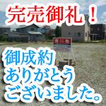 【売地】東根市大字蟹沢(さくらんぼ東根駅)住宅用地(完売御礼!)