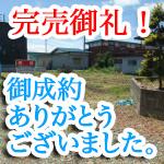 【売地】東根市神町北2丁目(神町駅)住宅用地(完売御礼!)