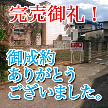 【売地】山形市美畑町 1,265万円