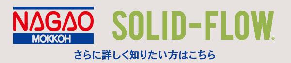 ソリッドフローについて詳しくは長尾木鋼ホームページをご覧ください。