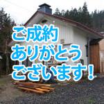 【別荘】山形市村木沢(制約御礼!)